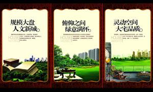 清新地产海报设计PSD源文件
