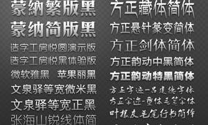 100款设计必备中文字体