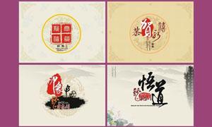 2012年水墨台历封面矢量源文件