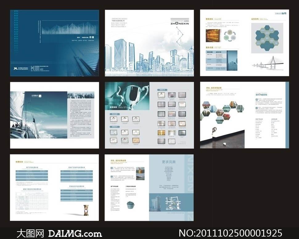 企业画册设计模板矢量素材
