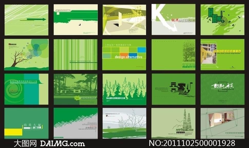 宣传画册封面封底设计源文件 大图网设计素材下图片