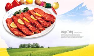 牛肉蔬菜与广阔田地PSD分层素材