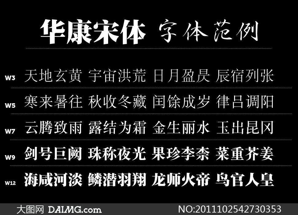: 华康圆体系列字体 上一篇: 华康明体系列字体