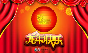 龙年快乐海报背景设计PSD源文件