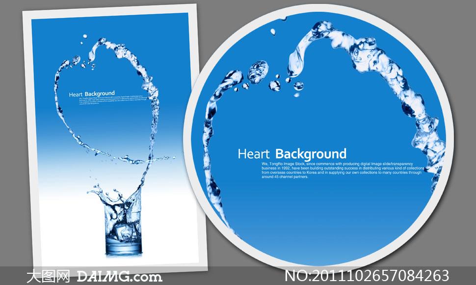 装着冰水的杯子与心形水花PSD分层素材