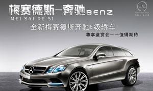梅赛德斯奔驰E级轿车尊享鉴赏会广告设计