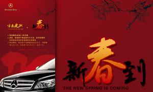奔驰4S店新春促销海报设计源文件