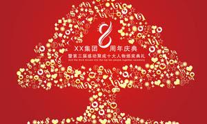 企业树周年庆年海报设计PSD源文件