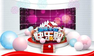 冬季快乐购物海报设计PSD源文件