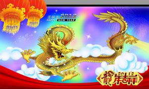 2012龙年吉祥海报设计PSD源文件