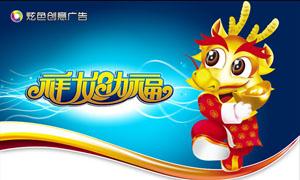 2012祥龙送福海报设计PSD源文件