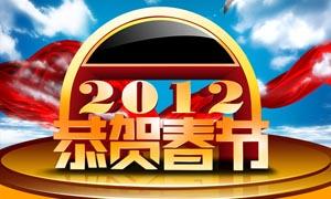 2012龙年恭贺春节字体海报PSD源文件