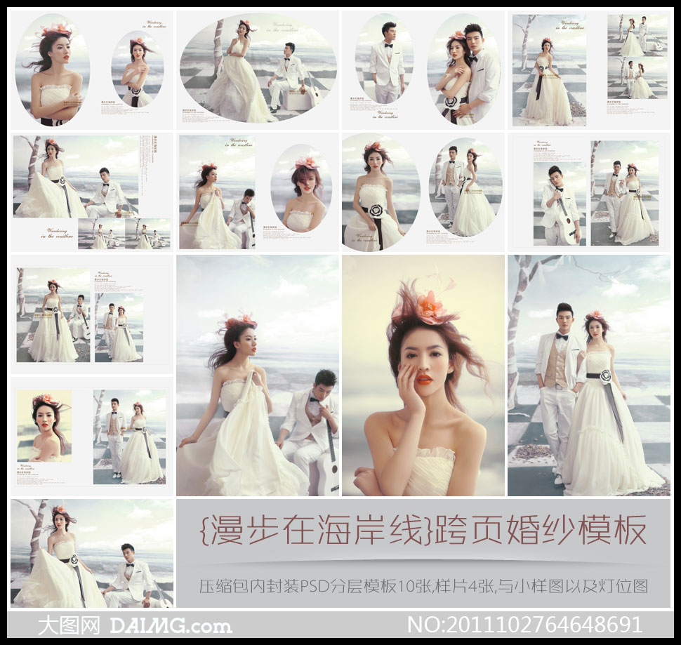 版式设计版面设计婚纱礼服婚纱写真白色婚纱韩风摄影韩式摄影甜蜜幸福