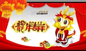 2012龙年吉祥广告模板PSD源文件