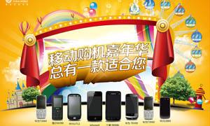 手机嘉年华宣传海报矢量源文件