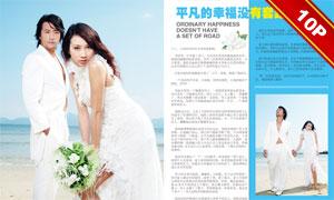 {平凡的幸福}时尚杂志跨页婚纱模板