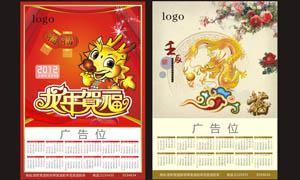 2012龙年年华设计矢量素材