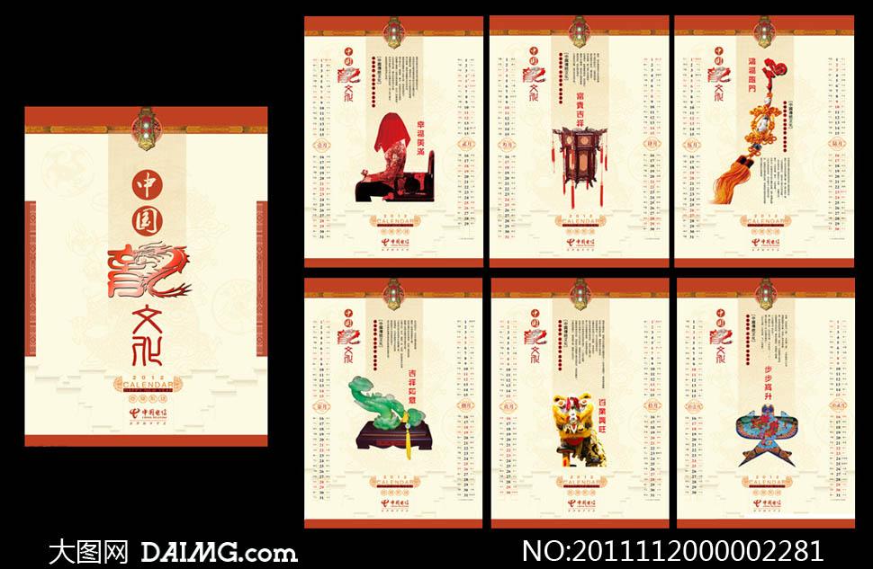 2012年中国传统文化挂历模板psd源文件
