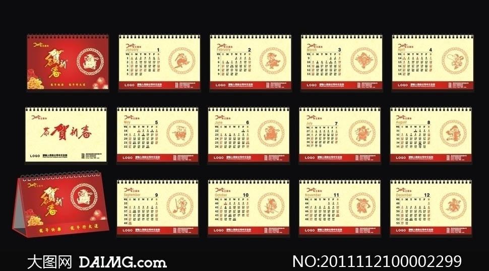 猪节日花纹创意设计节日素材龙年大吉龙年中国年台历设计广告设计红色图片