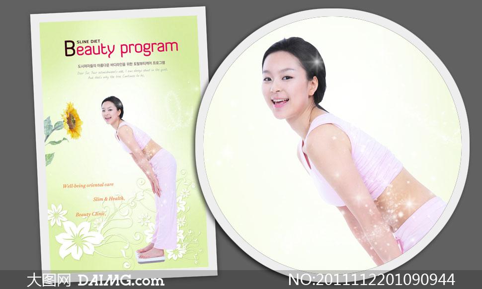 做运动的韩国美女人物PSD分层素材