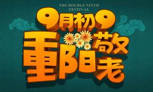 重阳节广告海报设计PSD源文件