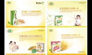 儿童食品海报设计PSD源文件