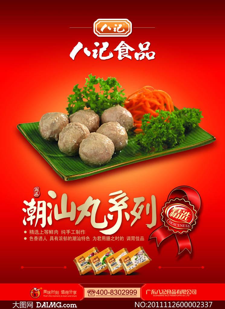 食品胡萝卜丝西兰花广告设计美味佳肴海报设计广告设计模板psd分层
