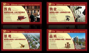 红色高档地产围栏报广设计PSD源文件