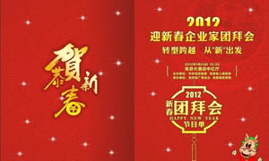 2012拜年会节目单封面设计矢量素材