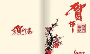 2012龙年贺年卡设计矢量素材