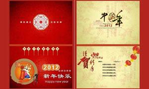 2012中国年贺卡设计矢量素材