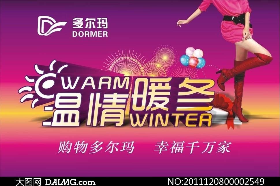 温情暖冬超市海报矢量素材