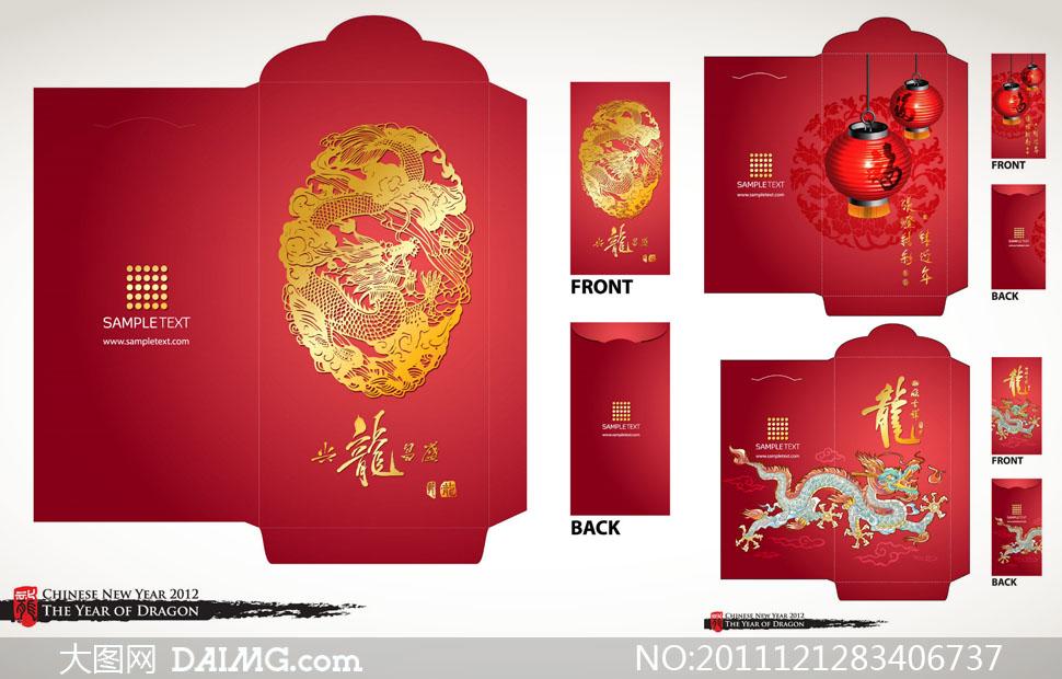 2012龙年春节红包设计矢量素材