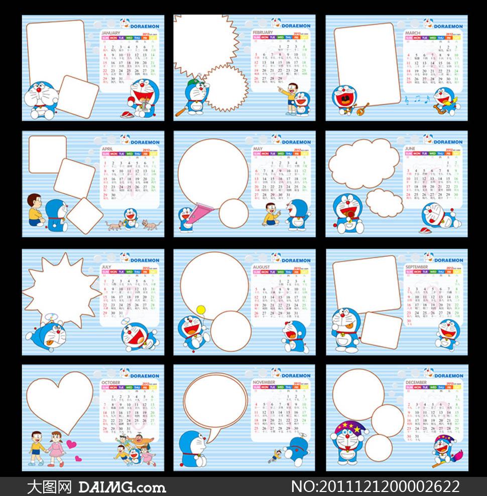 叮当猫台历模板2012年台历台历模板节日模板卡通风格边框可爱风格动画