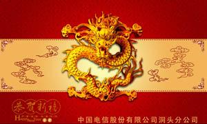 2012年中国电信贺卡设计PSD分层素材