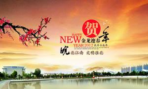 2012年中共淮北宣传部贺卡设计PSD素材