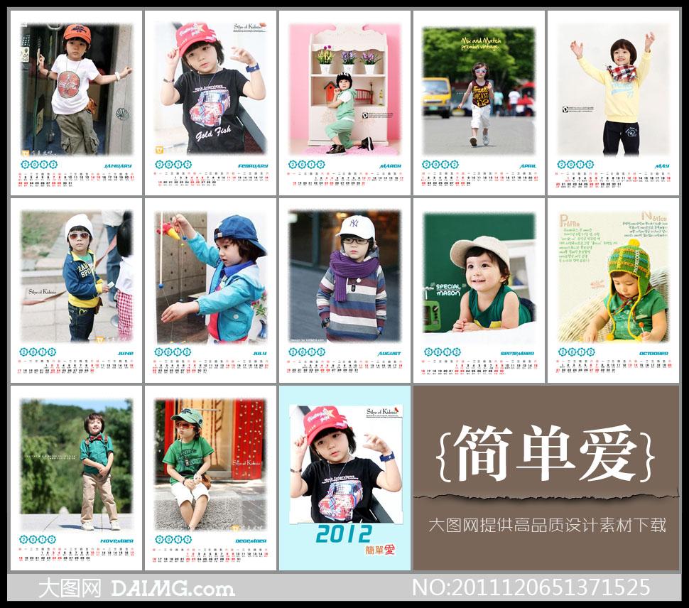 {简单爱}2012年竖版儿童照片大挂历模板