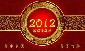 2012年喜庆年历设计PSD分层素材