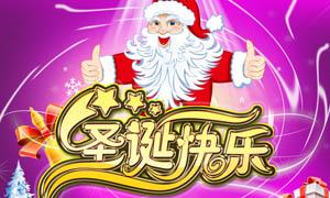 圣诞快乐海报设计PSD分层素材