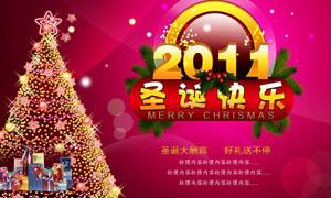 2012圣诞节快乐海报设计PSD分层素材