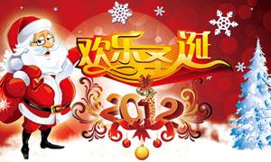 2012欢乐圣诞吊旗设计PSD分层素材