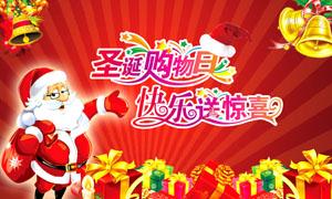 圣诞节购物海报模板PSD源文件
