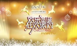 圣诞节狂欢派对海报设计PSD分层素材