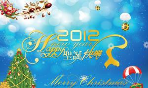 2012圣诞节简洁字体设计PSD素材