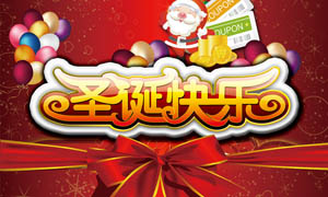 圣诞快乐字体设计PSD分层素材