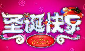 圣诞快乐字体设计PSD源文件