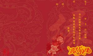 红色喜庆背景结婚请柬设计源文件