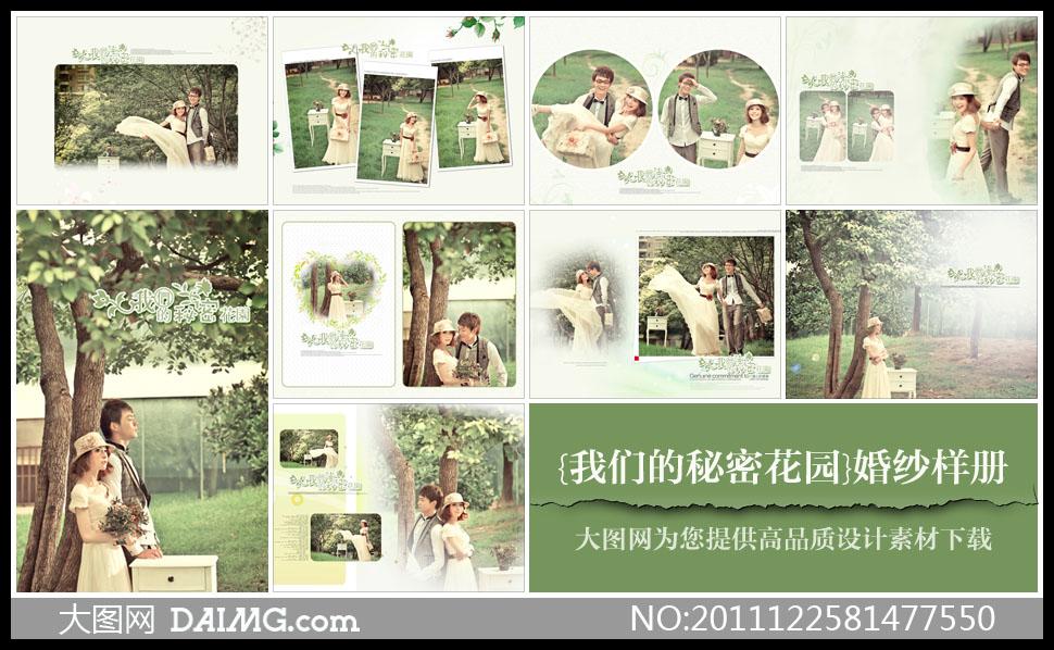 版式设计版面设计婚纱写真情侣样册情侣写真情侣摄影外景样册外景摄影