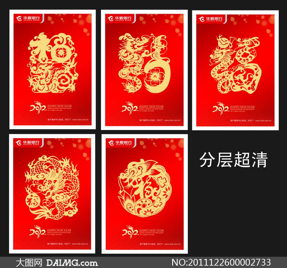 春节剪纸艺术
