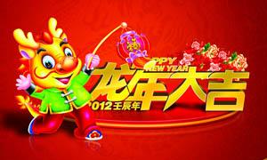 中国银行龙年喷绘海报设计PSD分层素材